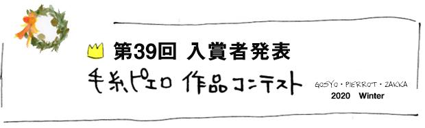 第39回 作品コンテスト発表♪