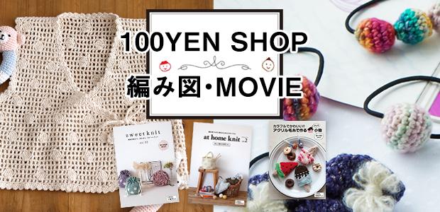 100yenshop編み図・ムービー